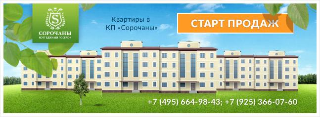 продать недвижимость в Дмитрове
